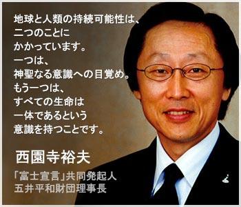 Hiroo-Saionji