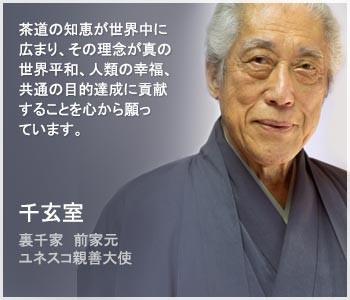 Genshitsu-Sen