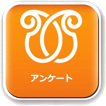 orange-contribute-sow(J)survey